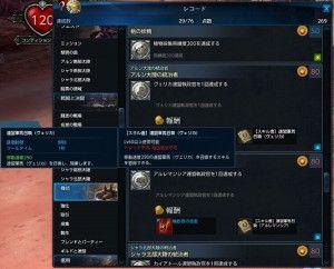 TERA_ScreenShot_20130625_152627