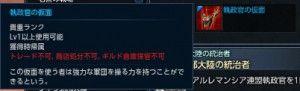 TERA_ScreenShot_20130625_152632