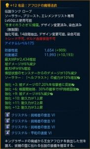 TERA_ScreenShot_20130930_011514