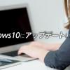【OS】Windows10にアップデートしました!