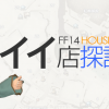 FF14 HOUSING イイ店探訪 | Good shop visit note in FFXIV