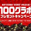 100グラボプレゼントキャンペーン | MMORPG 黒い砂漠 | Pmang公式メンバーサイト(ゲー