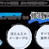 マウスボタン故障修理サービス パソコン修理・通販のドスパラ【公式】