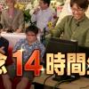 5周年記念14時間生放送 旅のモーグリが出現! 9月18日(火)~ 10月12日(金) | FINA